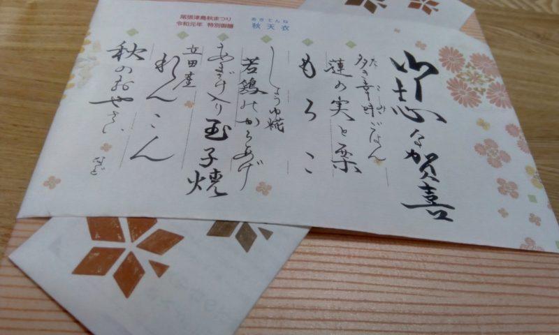 津島秋祭りのお弁当
