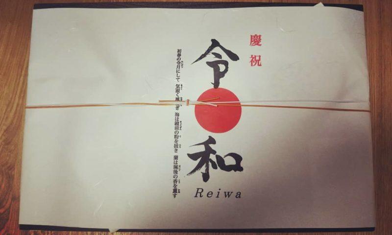 津島天王祭のお弁当