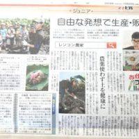 中日新聞に掲載