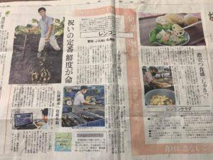 日本農業新聞記事