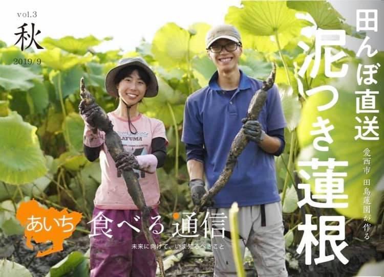 あいち食べる通信2019年9月田島蓮園特集